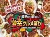 新宿大久保公園で「激辛グルメ祭り」 アジアの激辛グルメ集結
